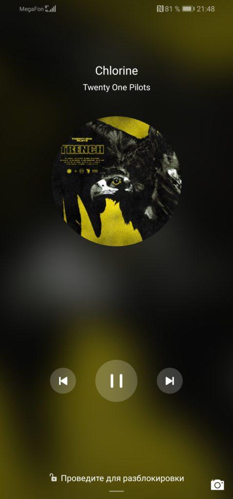обложка альбома на экране блокировки p30 lite