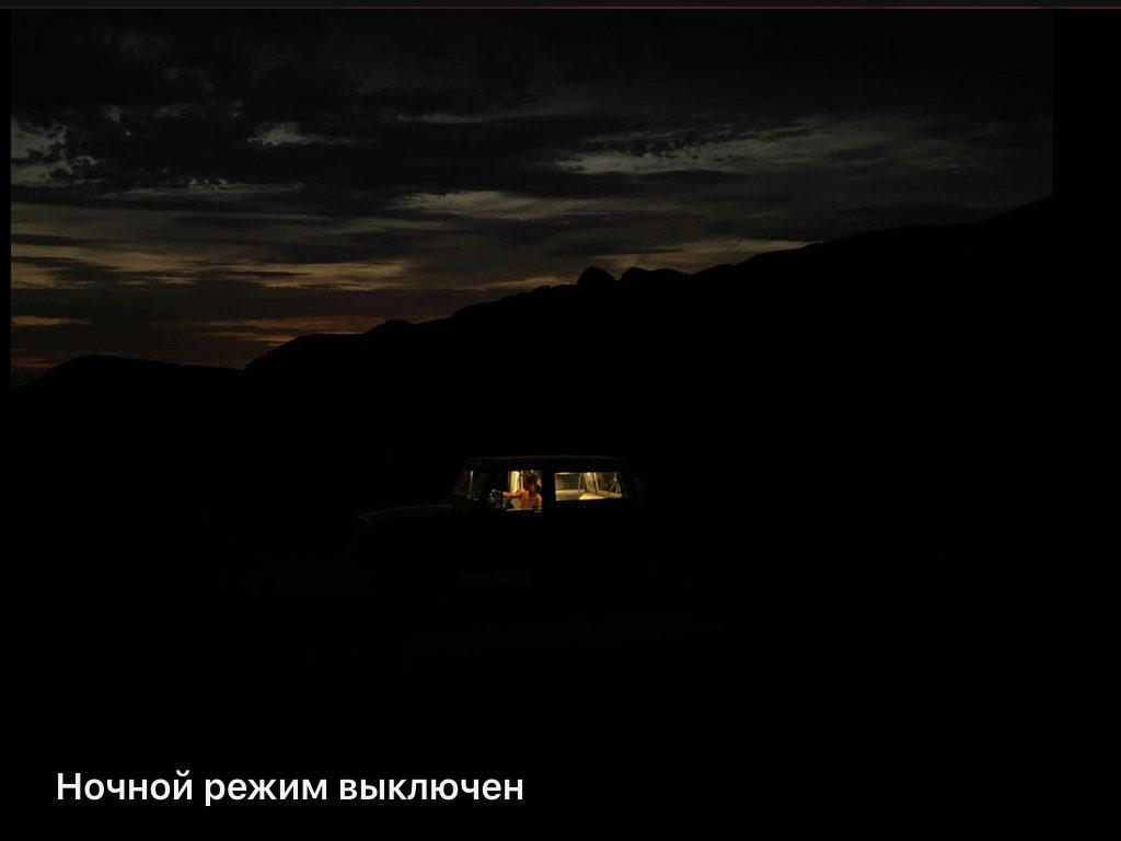 iphone 11 без ноч.режима